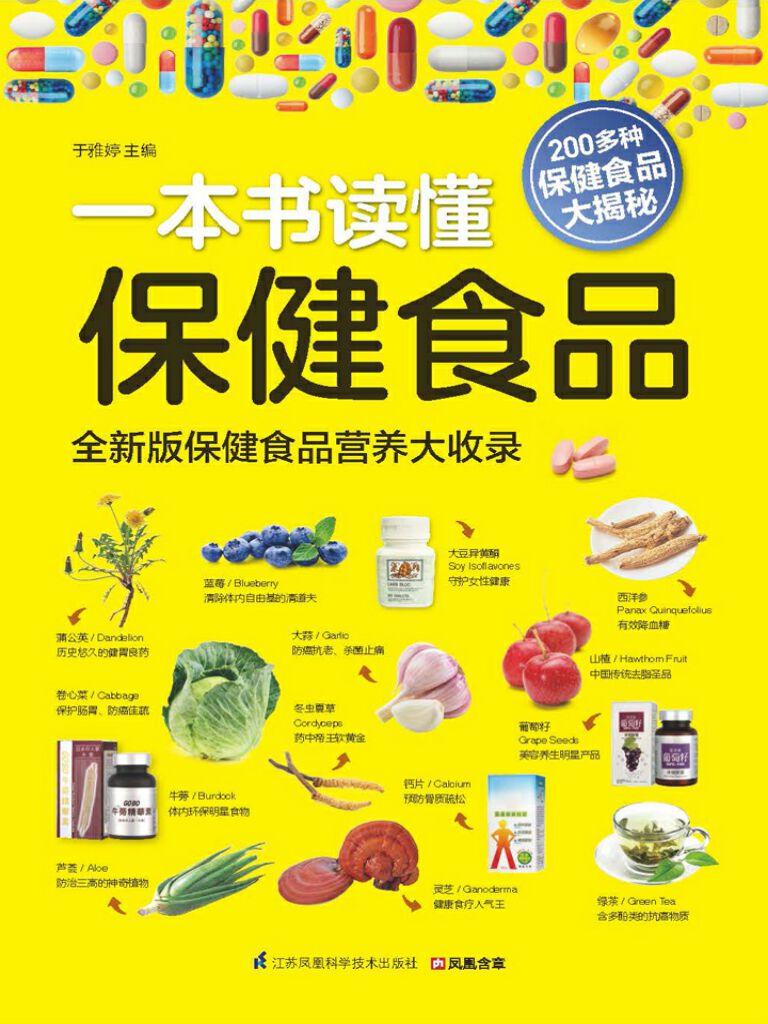 一本书读懂保健食品