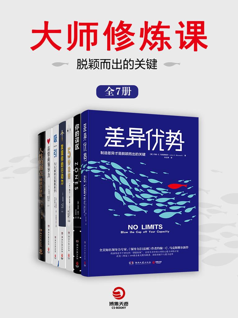 大师修炼课(全七册)