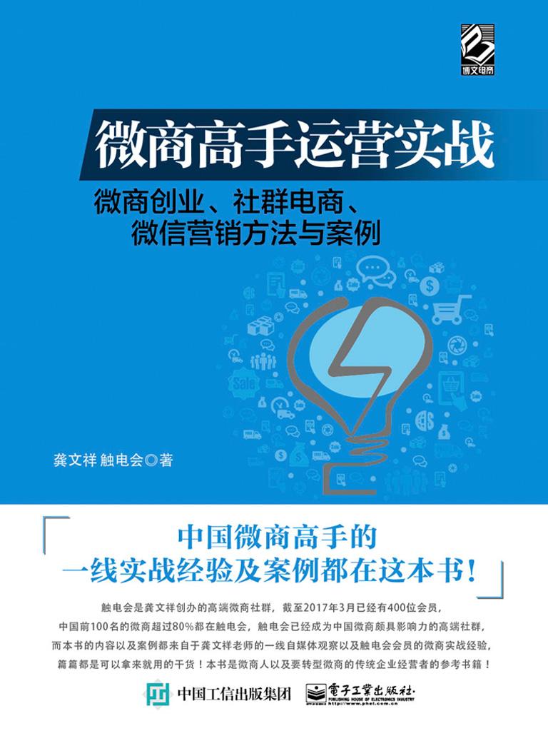 微商高手运营实战:微商创业、社群电商、微信营销方法与案例