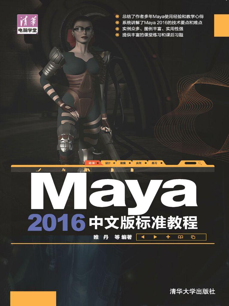Maya 2016中文版標準教程