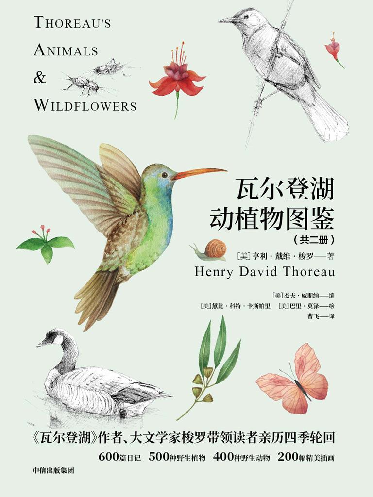 瓦尔登湖动植物图鉴:动物篇+植物篇(共二册)