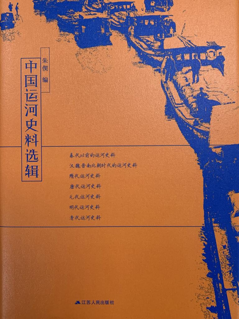 中国运河史料选辑
