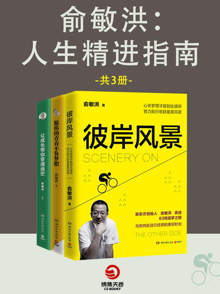 俞敏洪:人生精进指南(全三册)