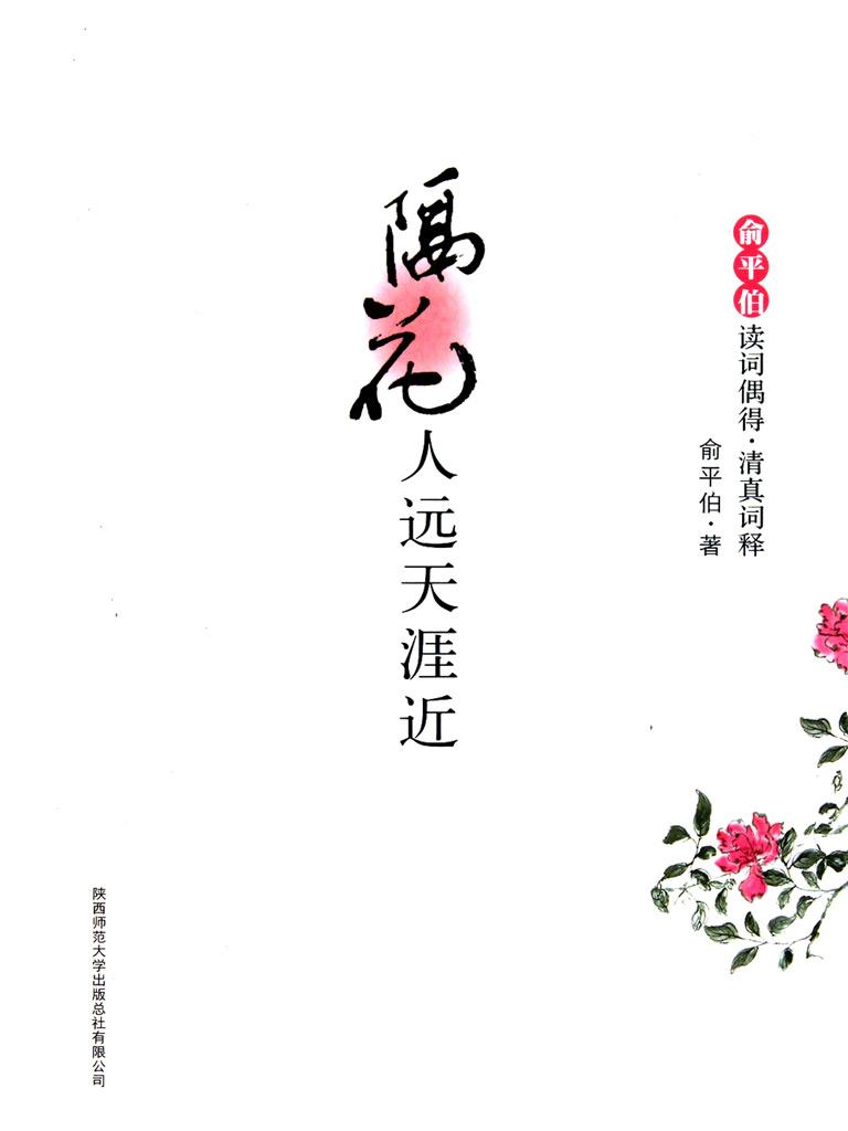 隔花人远天涯近:俞平伯读词偶得·清真词释