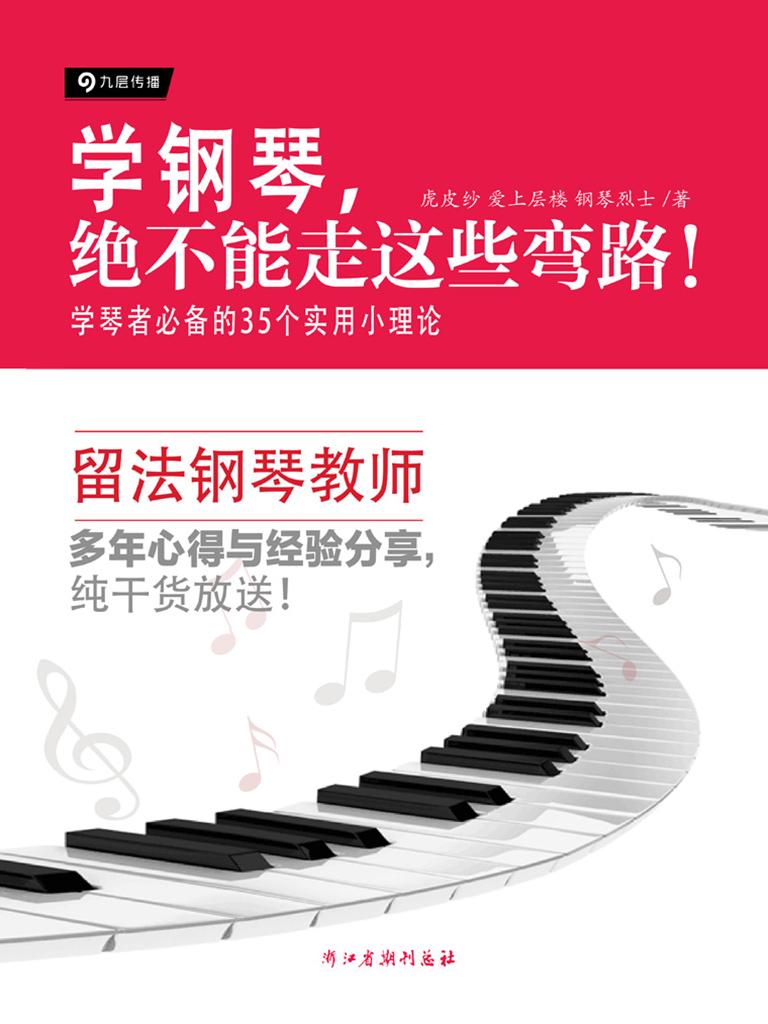 学钢琴,绝不能走这些弯路!学琴者必备的35个实用小理论