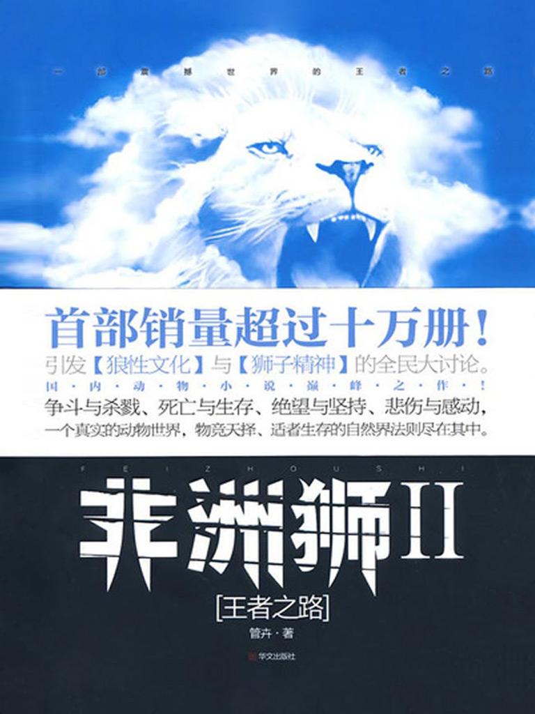 非洲狮 2:王者之路