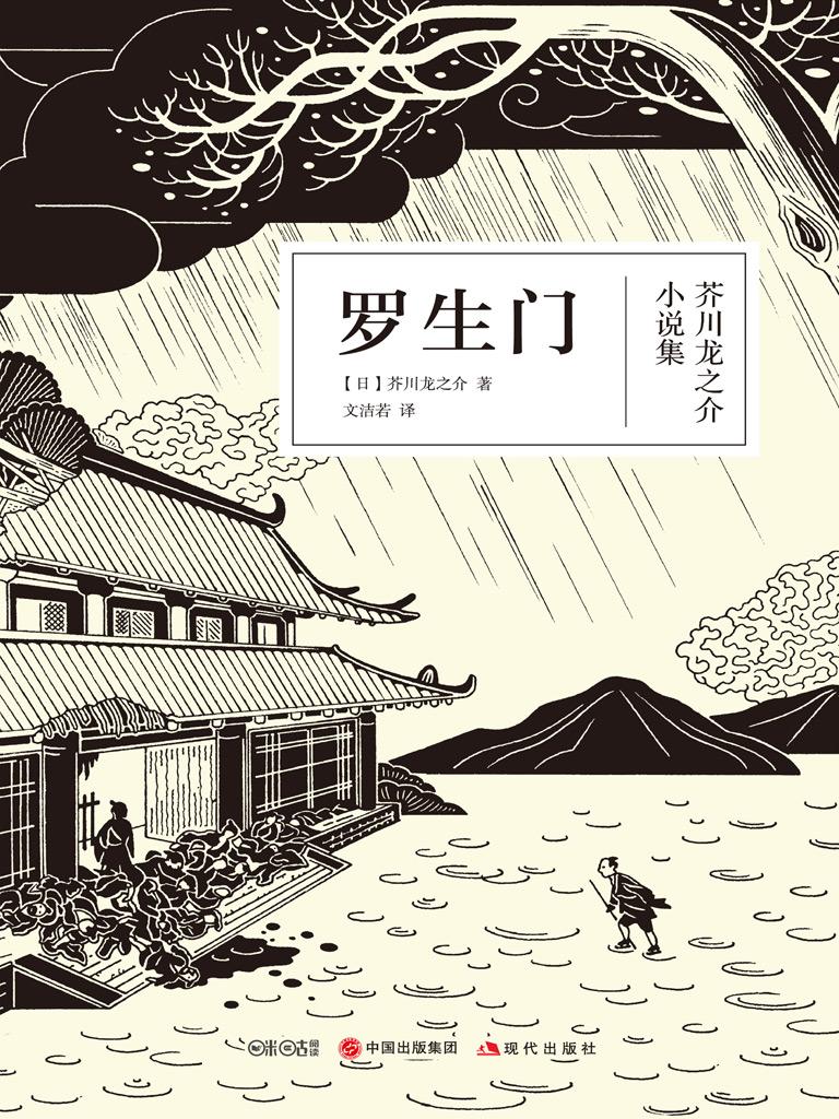 罗生门(芥川龙之介小说集)