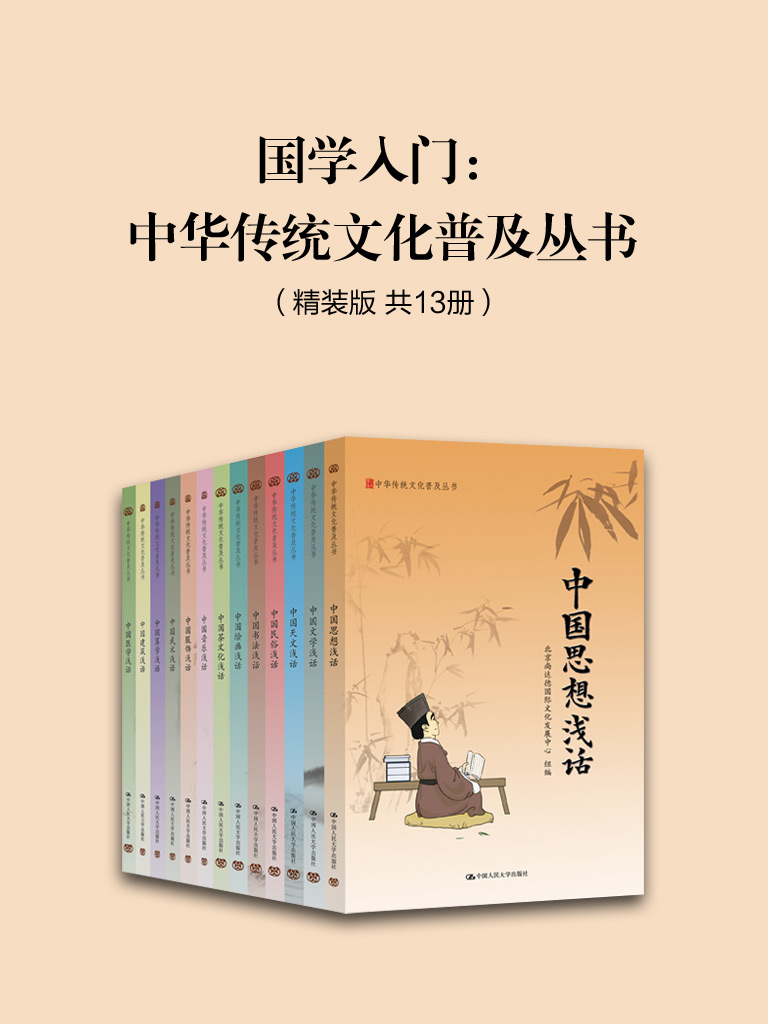 国学入门:中华传统文化普及丛书(精装版 共13册)