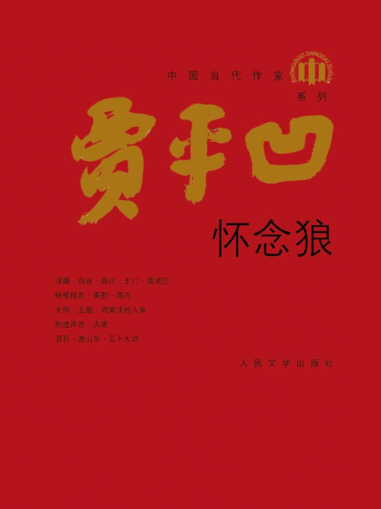 怀念狼(中国当代作家·贾平凹系列)