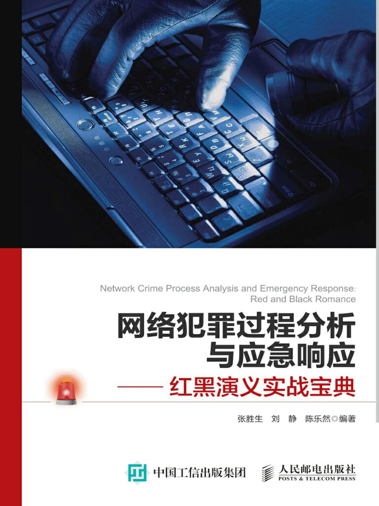网络犯罪过程分析与应急响应:红黑演义实战宝典
