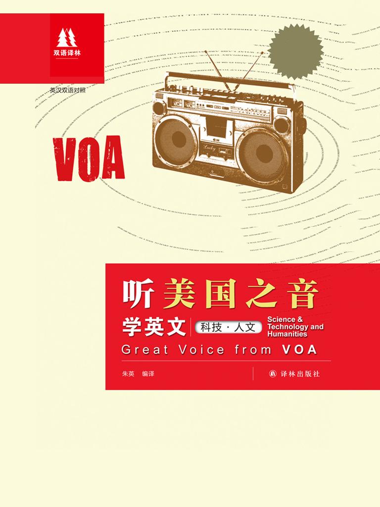 听美国之音学英文:科技·人文(双语译林)