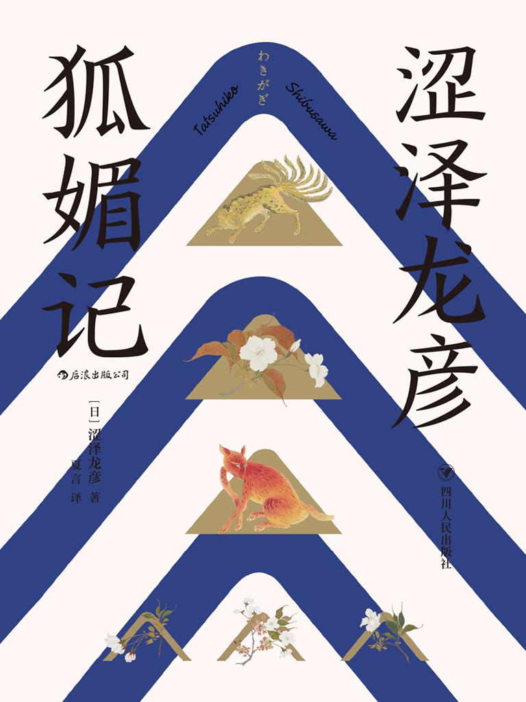 狐媚记(涩泽龙彦系列)