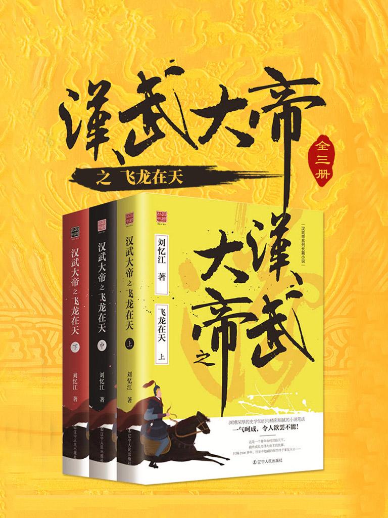 汉武大帝之飞龙在天(全三册)
