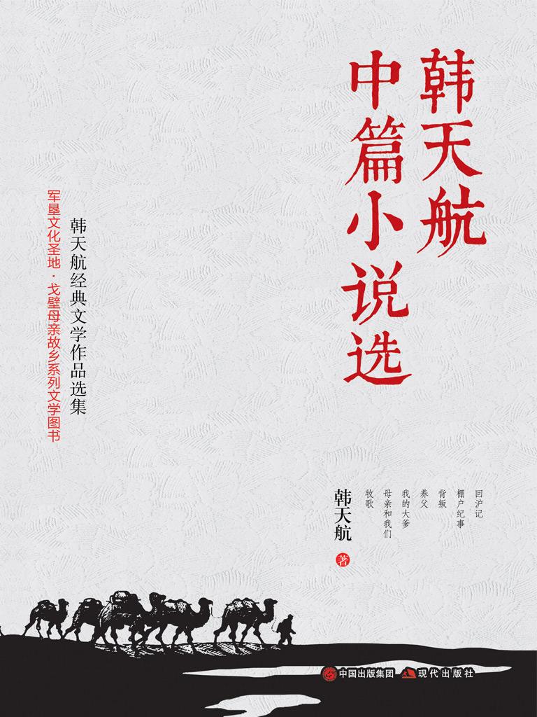 韩天航中篇小说选(韩天航经典文学作品选集)