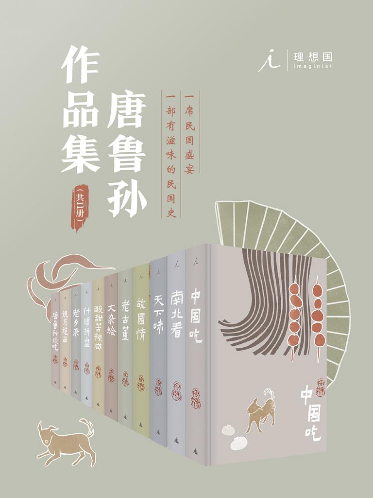 唐鲁孙作品集(共11册)
