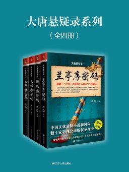 大唐悬疑录系列(全四册)
