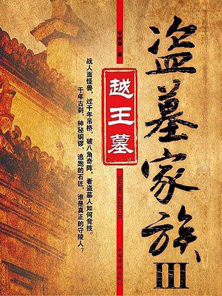 盗墓家族 Ⅲ:越王墓