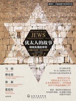 犹太人的故事