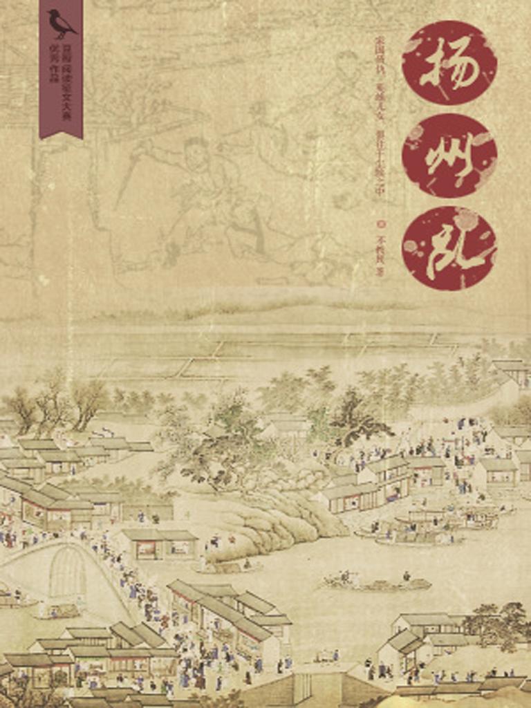 扬州乱(千种豆瓣高分原创作品·看小说)