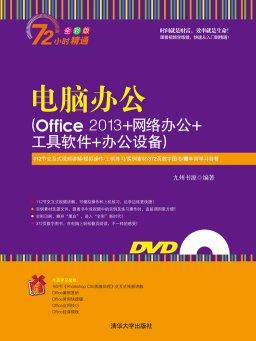 电脑办公(Office 2013+网络办公+工具软件+办公设备)
