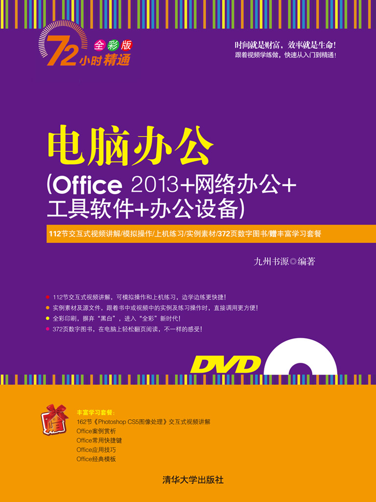 電腦辦公(Office 2013+網絡辦公+工具軟件+辦公設備)