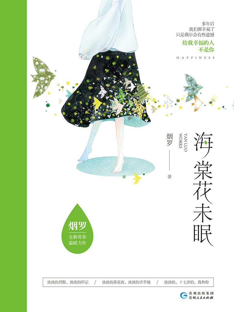 海棠花未眠(全集)