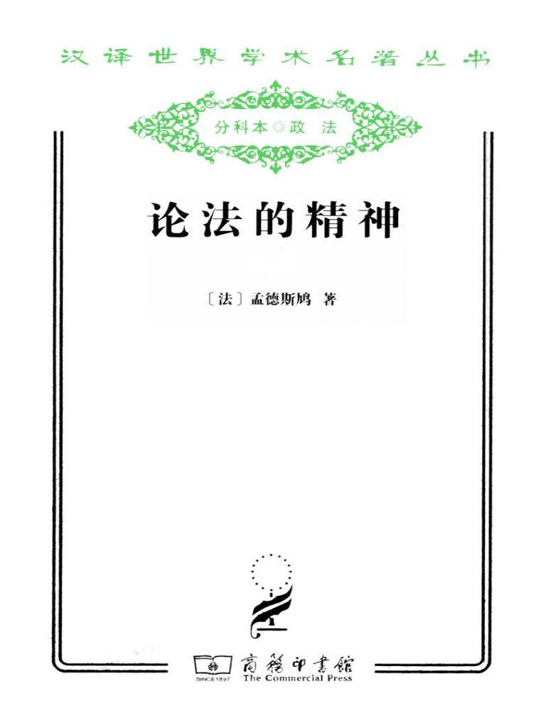 论法的精神(汉译世界学术名著丛书)