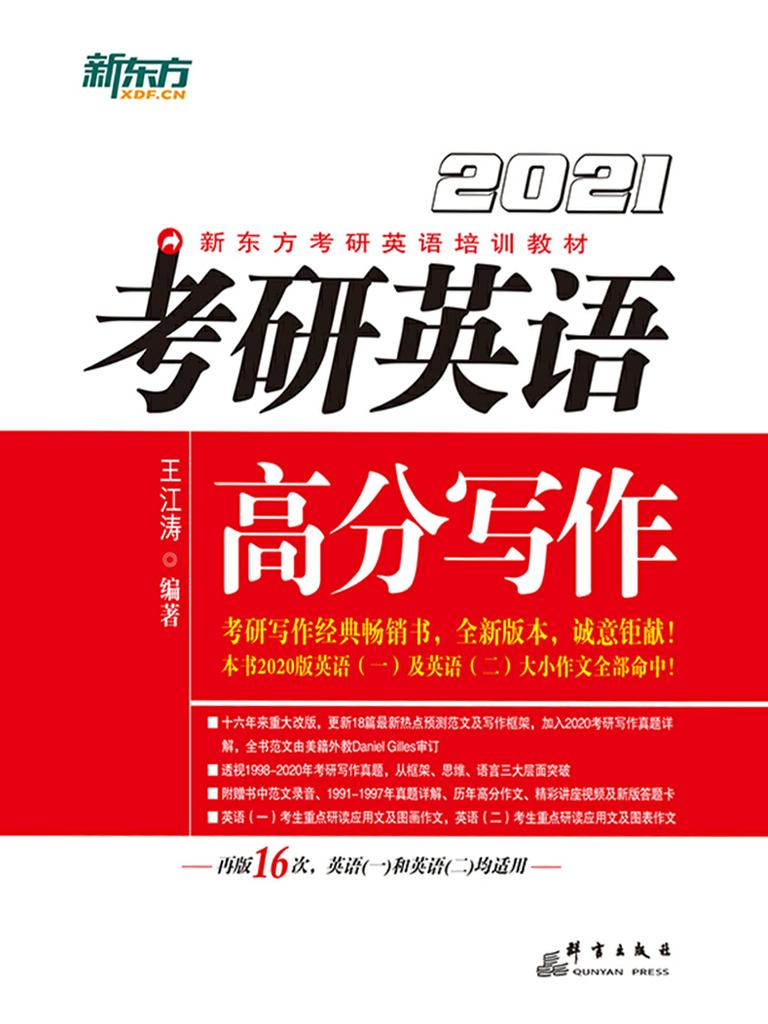 2021 考研英语高分写作
