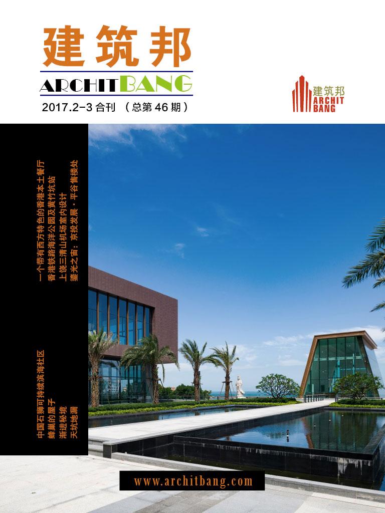 建筑邦(2017年2-3期合刊)