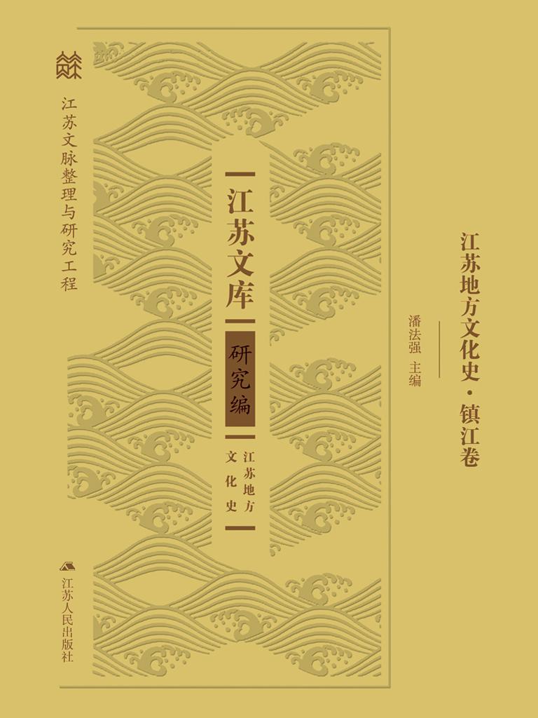 江苏地方文化史·镇江卷