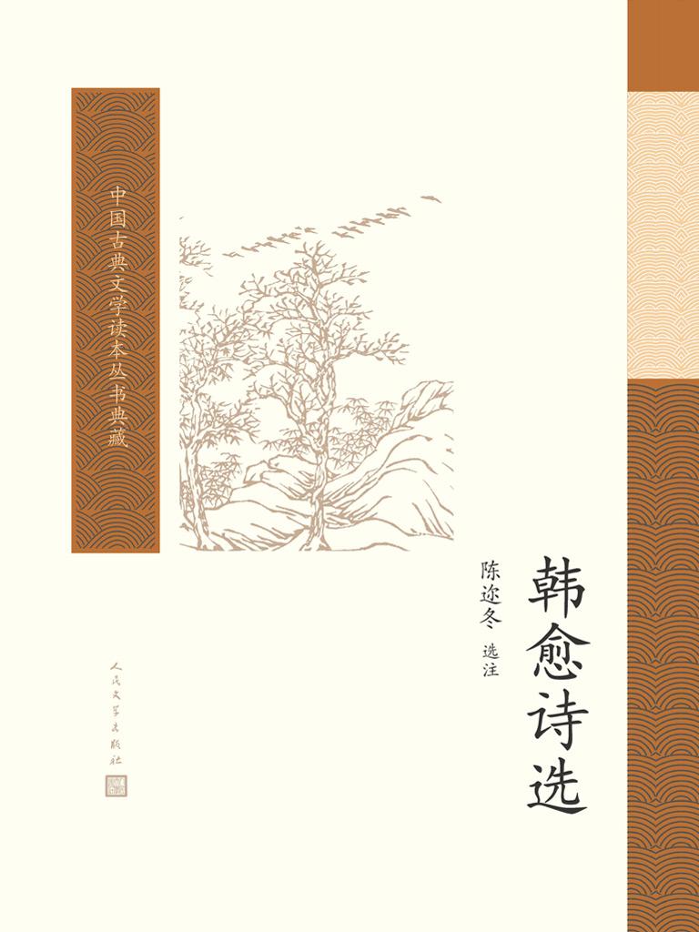 韓愈詩選(中國古典文學讀本叢書典藏)