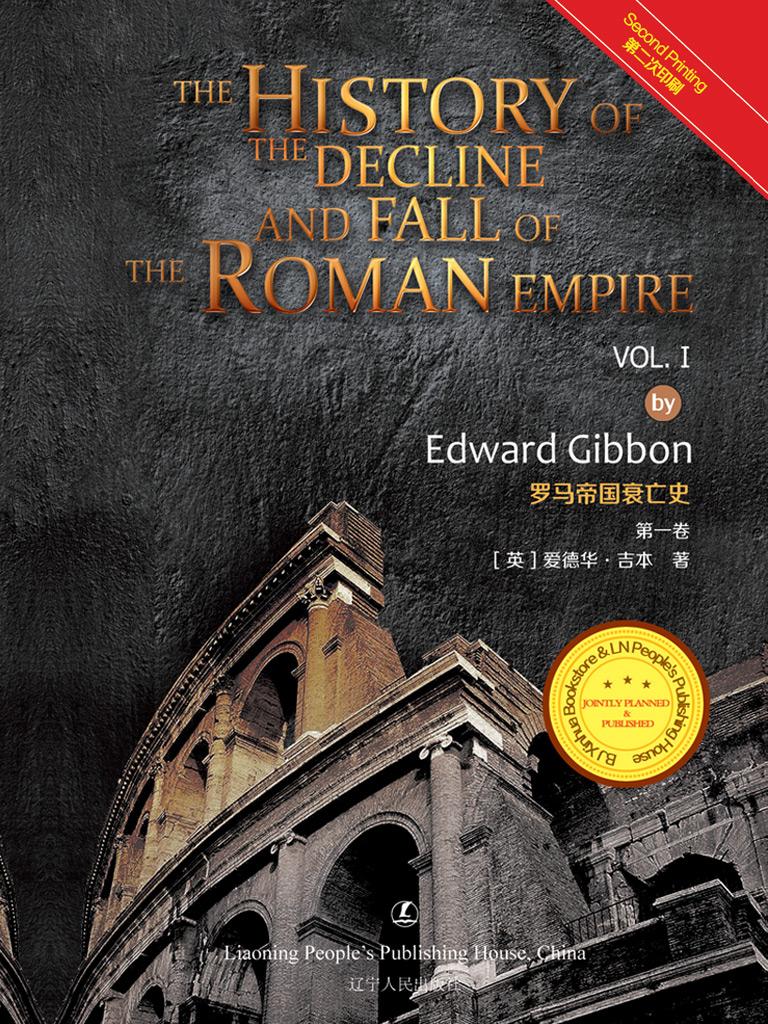 罗马帝国衰亡史·第一卷(英文版)