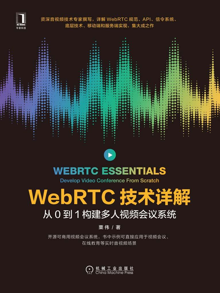WebRTC技术详解:从0到1构建多人视频会议系统
