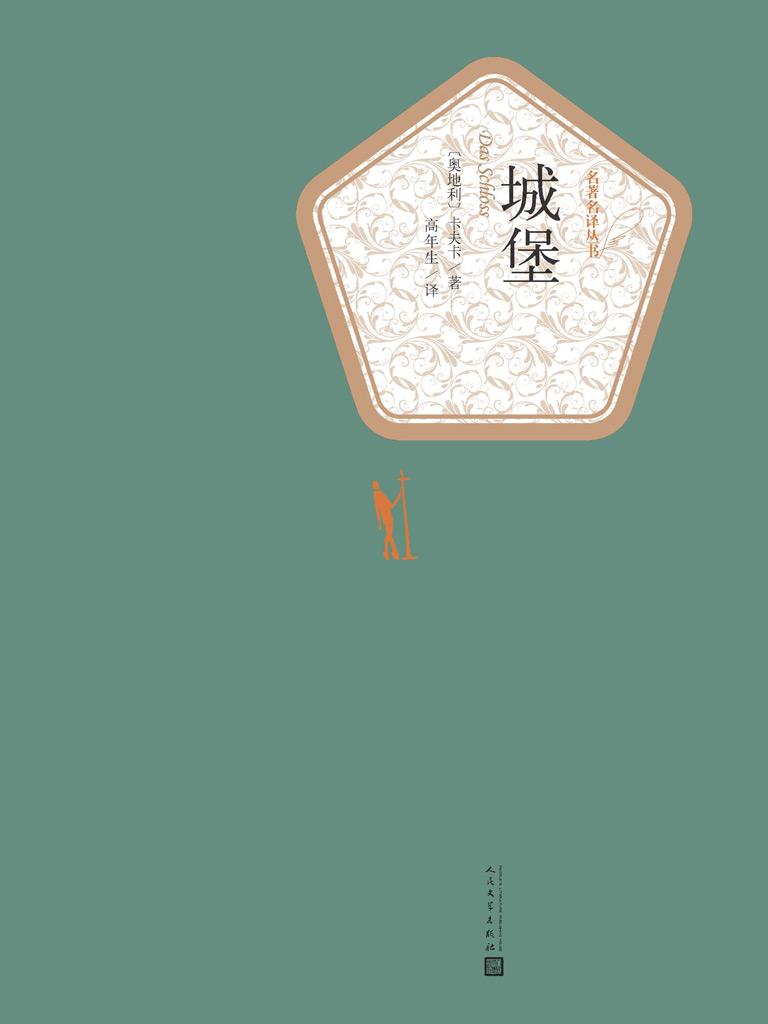 城堡(名著名译丛书)