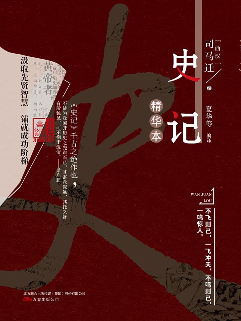 史记精华本(万卷楼国学经典升级版)