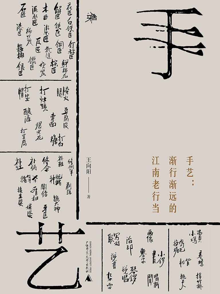 手艺:渐行渐远的江南老行当(雅活书系)