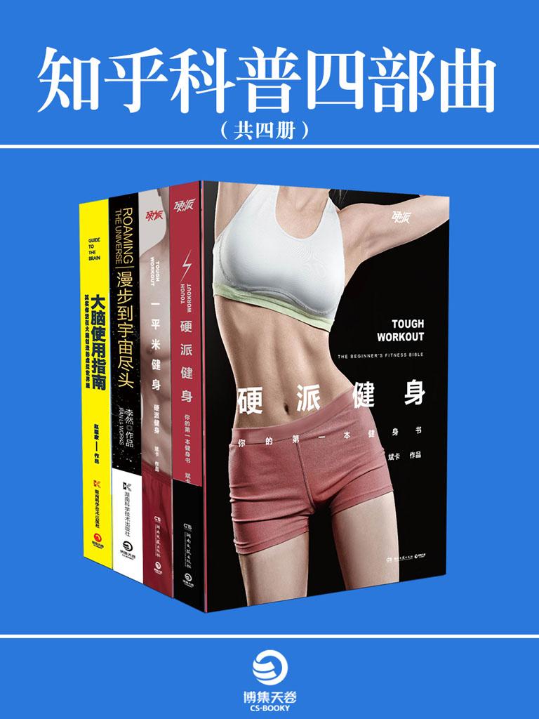 知乎科普四部曲(共四册)