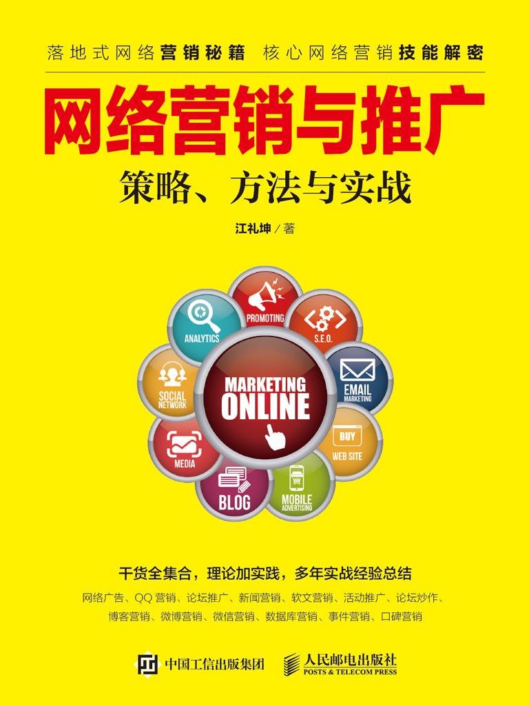 网络营销与推广:策略、方法与实战