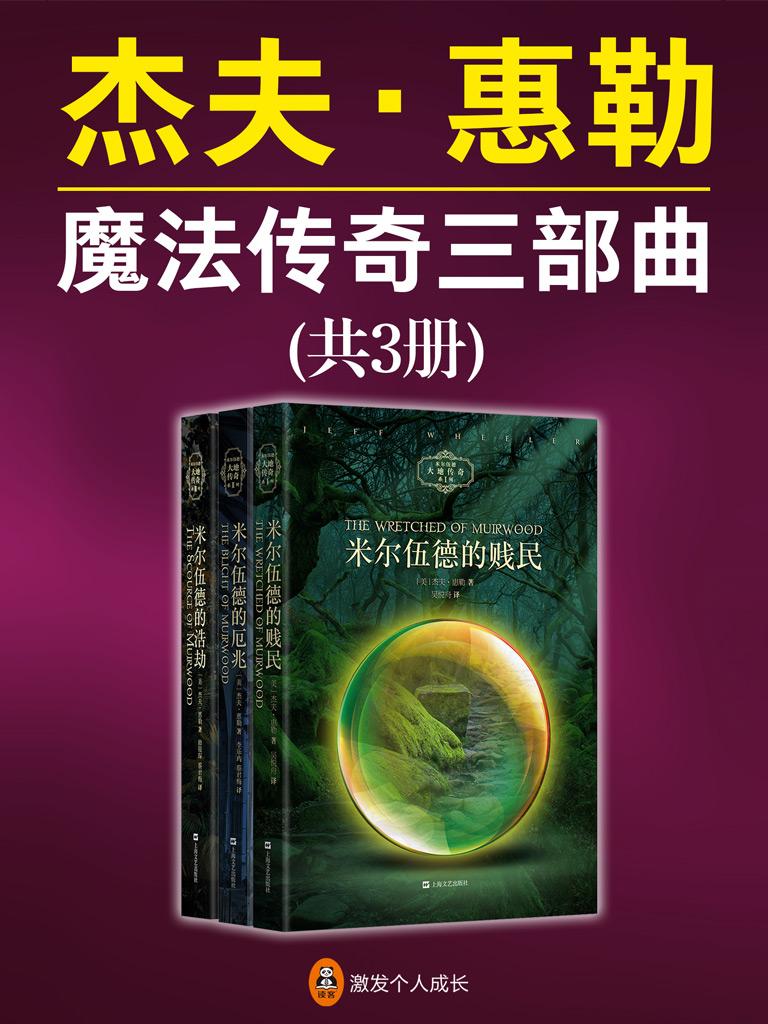 魔法传奇三部曲(共3册)