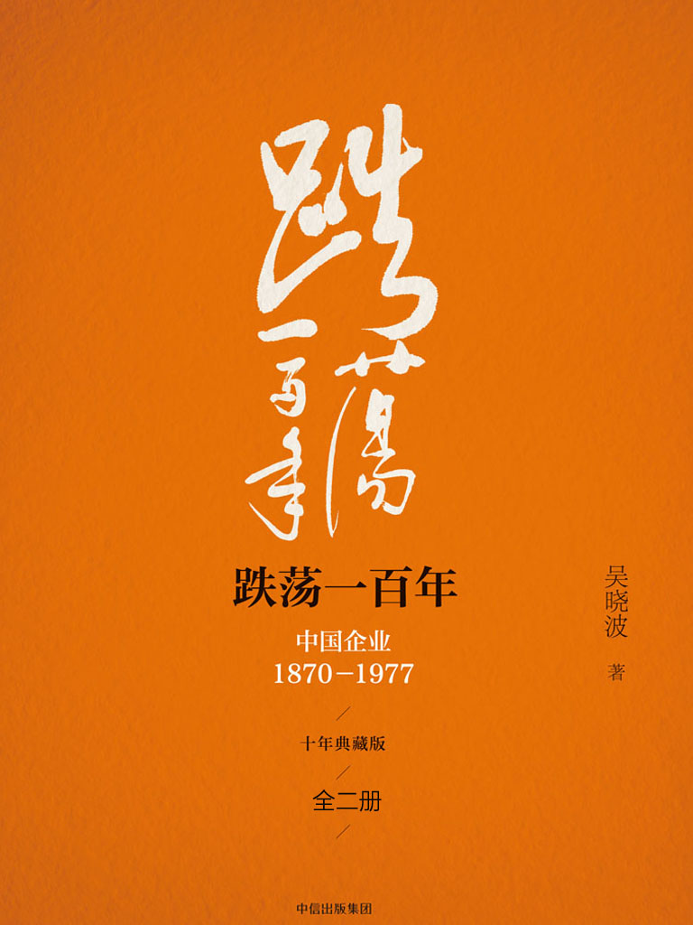 跌荡一百年(全二册 十年典藏版)