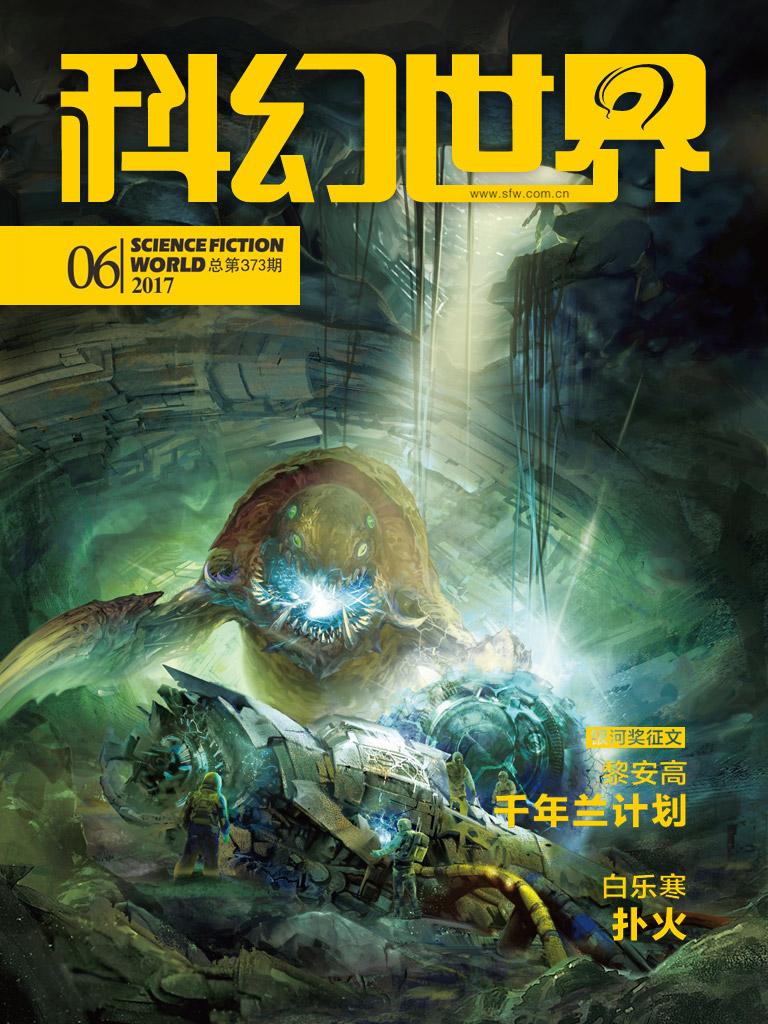 科幻世界·2017年第6期