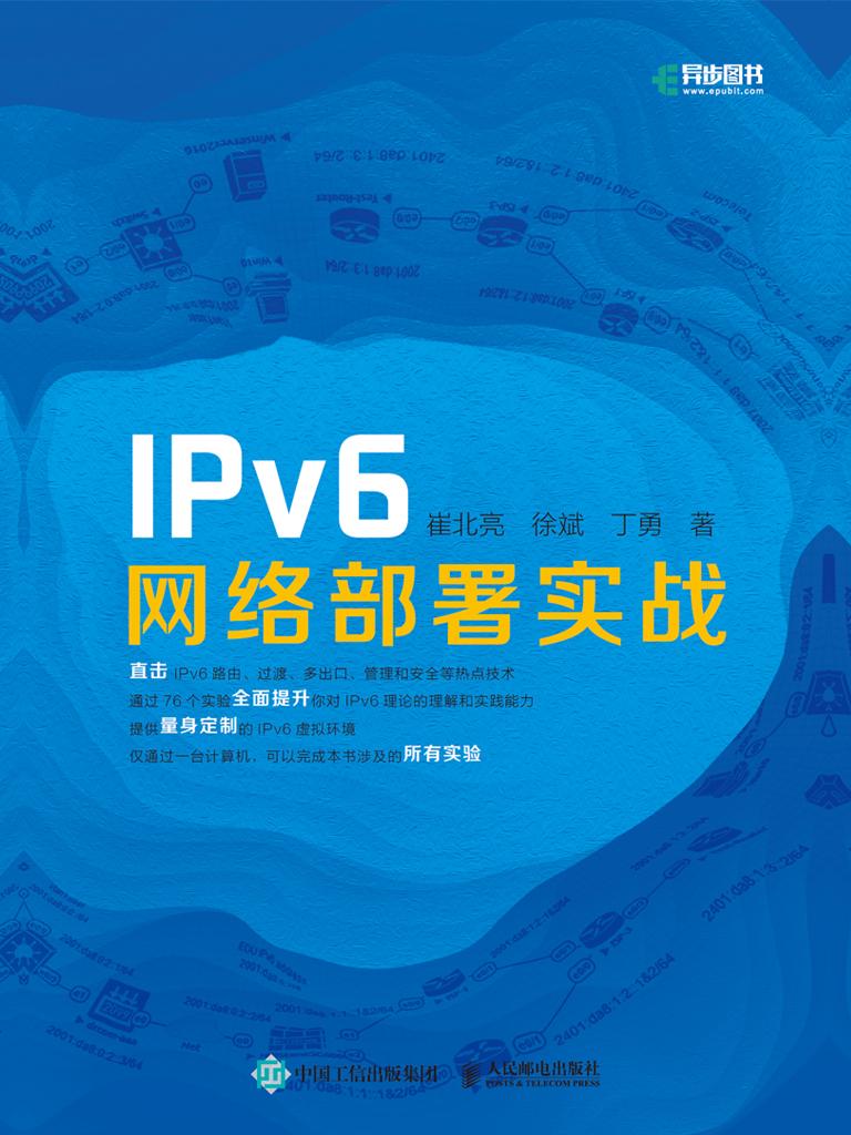 IPv6网络部署实战