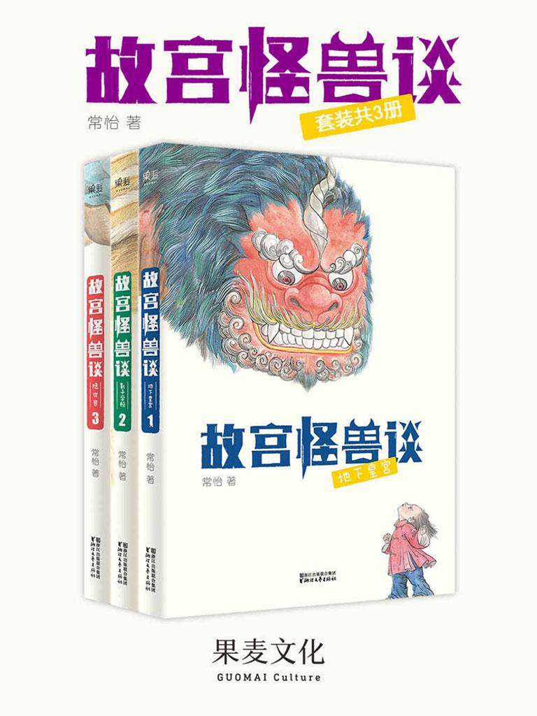 故宫怪兽谈(共三册)