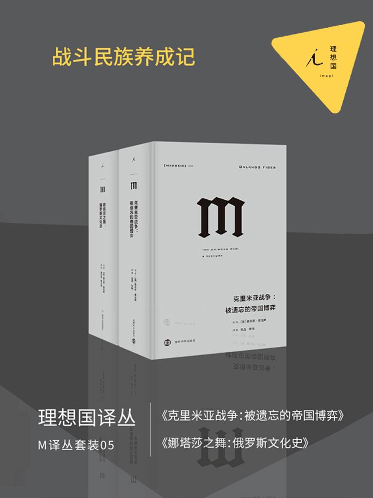 M译丛套装 05:战斗民族养成记(共二册)