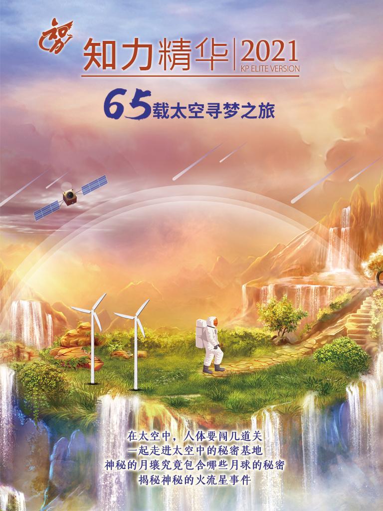 知力精华·65载太空寻梦之旅