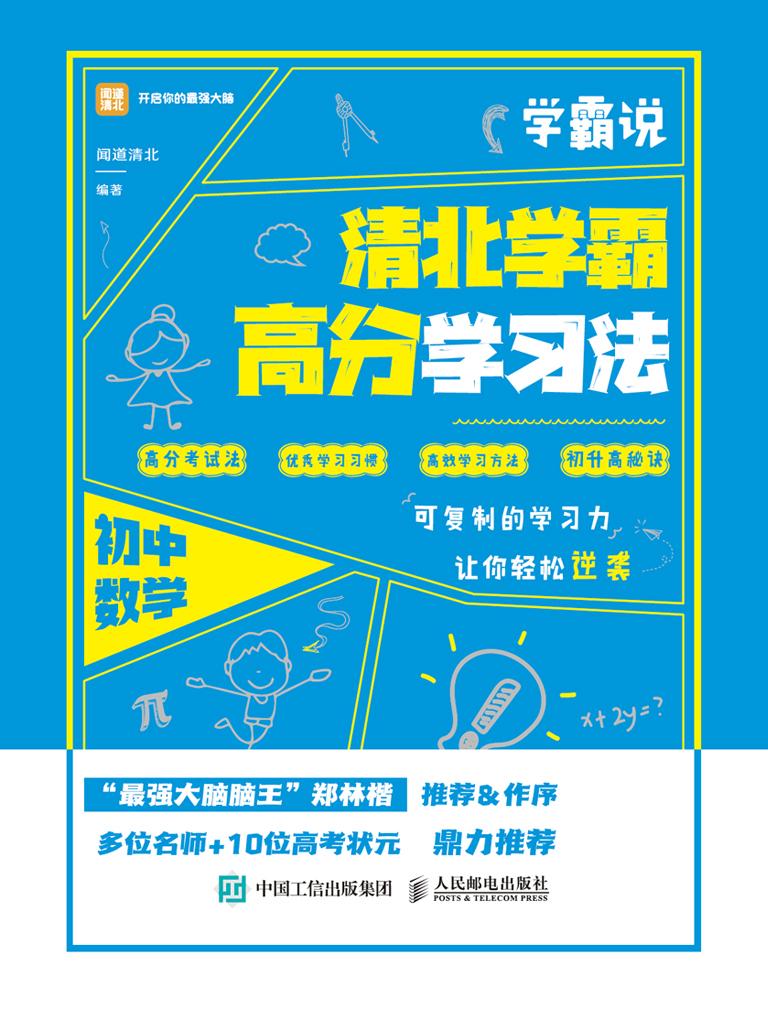 学霸说·清北学霸高分学习法:初中数学