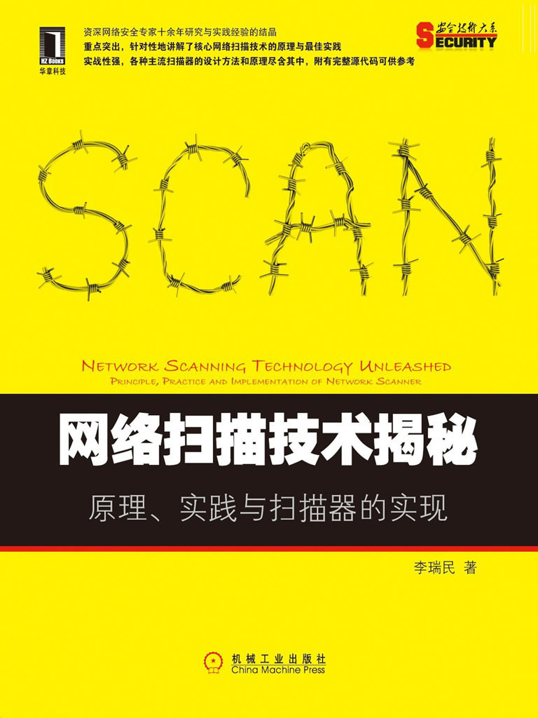 网络扫描技术揭秘:原理、实践与扫描器的实现