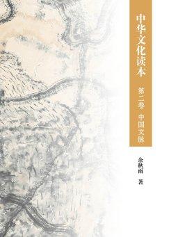 中华文化读本 2:中国文脉