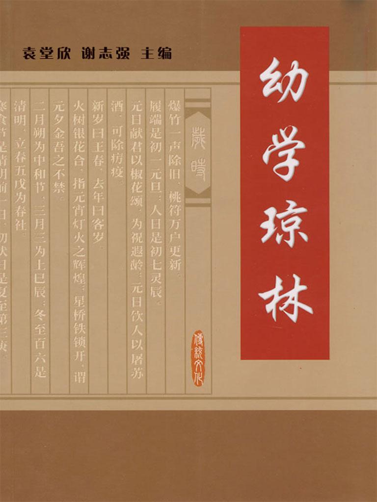 幼学琼林(中华国学经典)