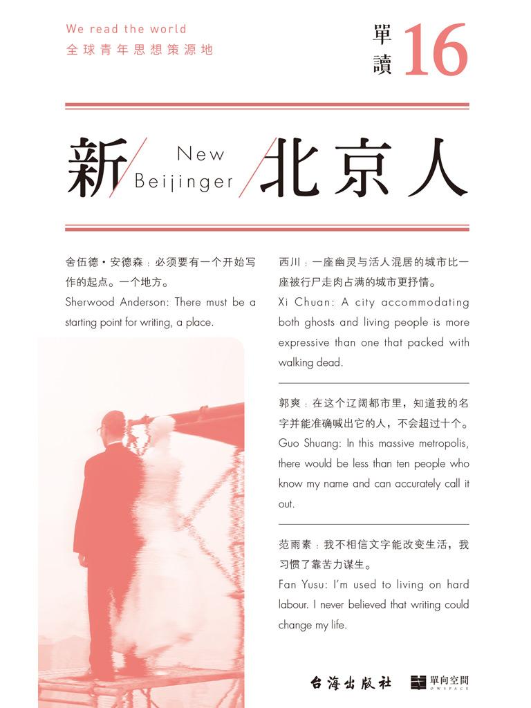 单读 16:新北京人